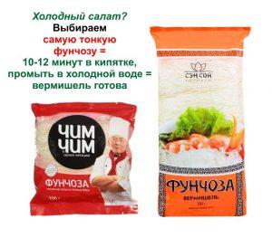 holodnyi-salat-iz-funchozyi-vybor-lapshi