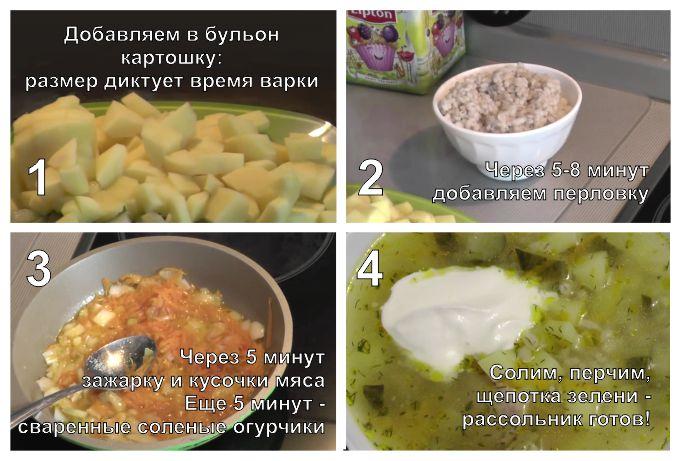 Рассольник рецепт пошаговый