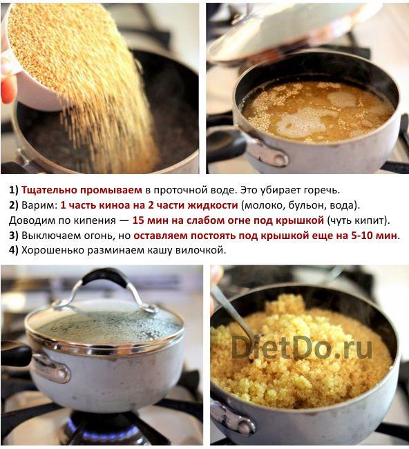 киноа рецепты
