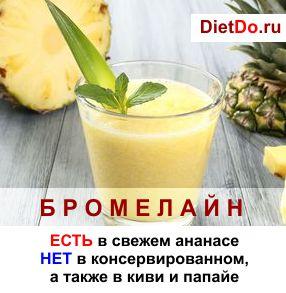 сколько в ананасе бромелайна