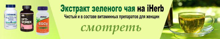 зеленый чай экстракт