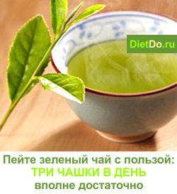 зеленый чай сколько можно пить в день