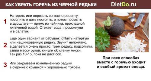 Как убрать горечь из черной редьки для салата