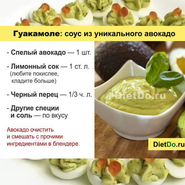 гуакамоле рецепт соуса из авокадо