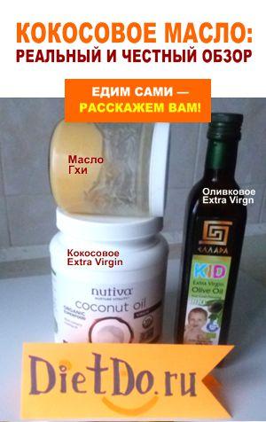 кокосовое масло как использовать в пищу