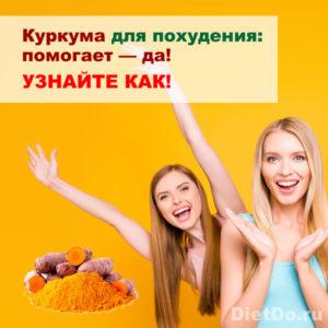 куркума для похудения рецепт самый действующий способ