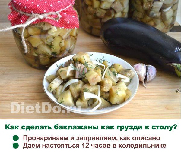 баклажаны как грибы на зиму рецепт с фото пальчики оближешь