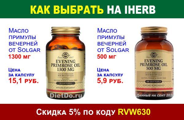 масло примулы вечерней где купить цена