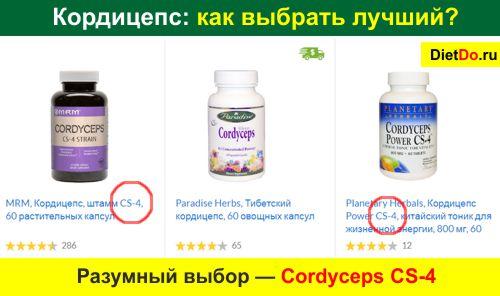 кордицепс где купить
