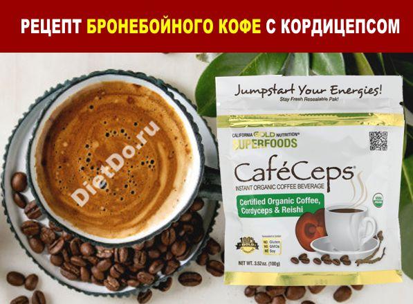 бронебойный кофе с маслом мст