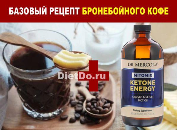бронебойный кофе рецепт