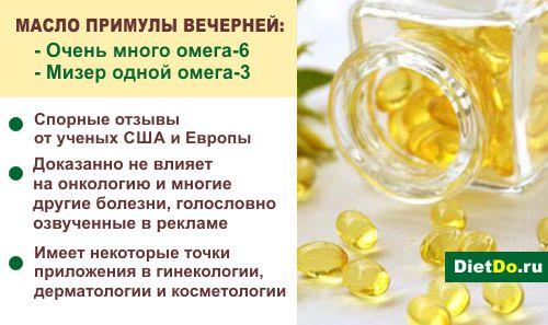 Черная примула применение в гинекологии. Когда и как применять масло примулы вечерней. Описание и польза примулы вечерней
