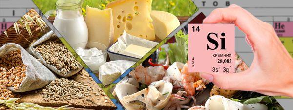 кремний в каких продуктах питания содержится больше всего