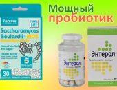 сахаромицеты буларди инструкция по применению