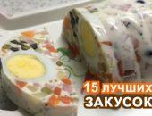 Миниатюра к статье Закуски на праздничный стол: ТОП-15 рецептов вкусных, простых и быстрых