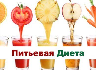 питьевая диета меню