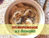 Миниатюра к статье Банановое пп мороженое: 12+ рецептов в домашних условиях. Стройность и здоровье со вкусом к жизни!