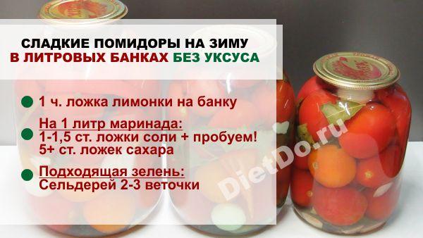 сладкие помидоры на зиму в литровых банках с лимонной кислотой