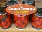 сладкие помидоры на зиму в литровых банках рецепты
