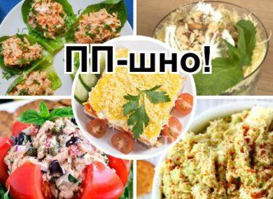 пп салат с тунцом консервированным