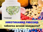 никотинамид рибозид что это такое