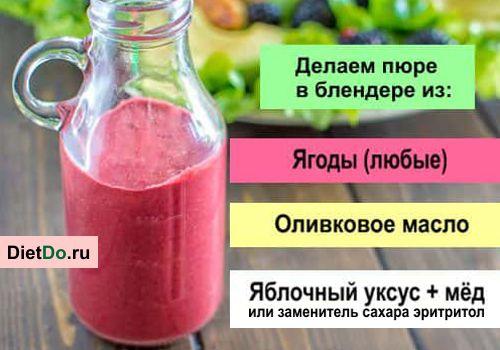 диетический соус из ягод