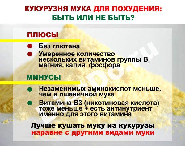 кукурузная мука польза и вред для похудения