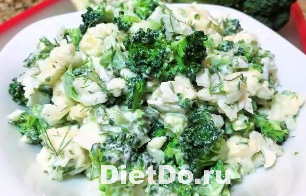 Салат из цветной капусты и брокколи