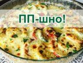 Миниатюра к статье Диетическая кабачковая запеканка в духовке — 10+ рецептов с фото + ПП-секреты