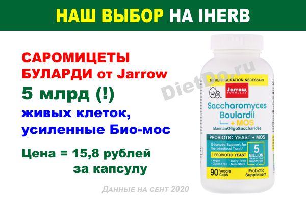 сахаромицеты буларди отзывы