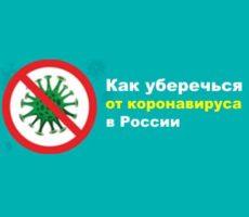 как уберечься от коронавируса 2020 в россии